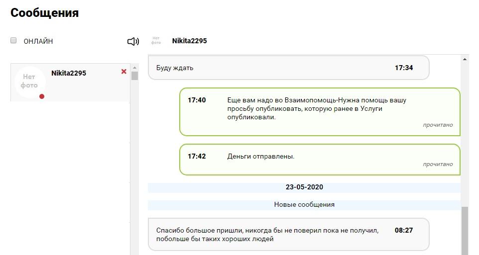 Администрация ЛДЛ перевела 1000р. пользователю сайта
