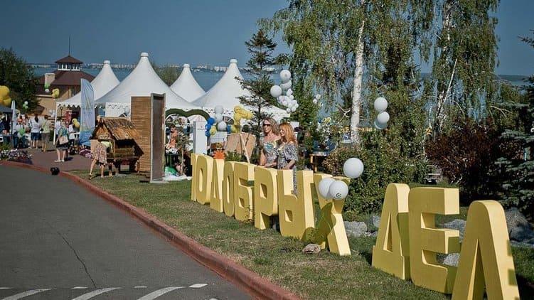Благотворительный праздник «10 добрых дел» в Челябинске