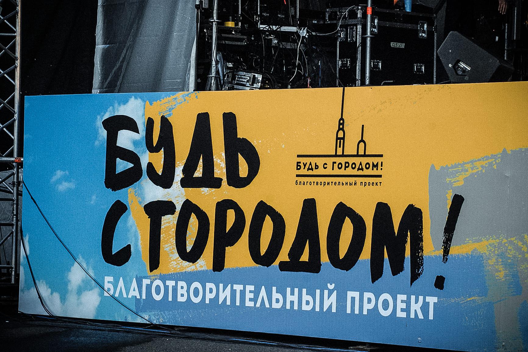 Санкт-Петербург отметил международный день благотворительности акцией «Будь с городом!»