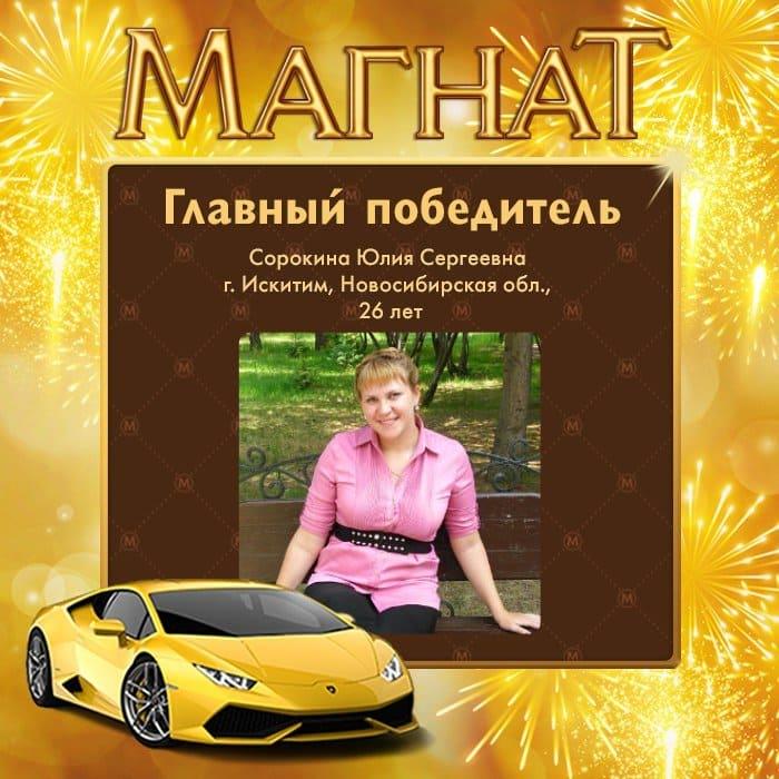 Жительница городка Искитим выиграла автомобиль «Ламборгини»