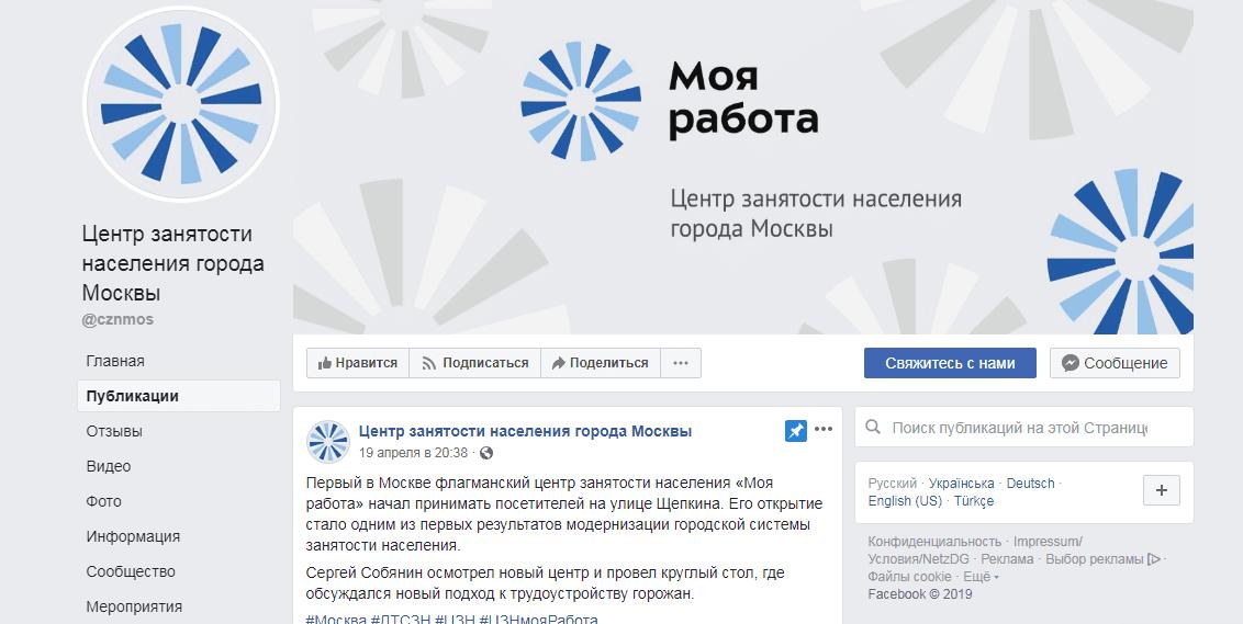 Центр занятости населения города Москвы-Моя работа