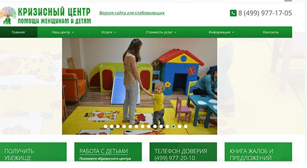 Кризисный центр помощи женщинам и детям в Москве