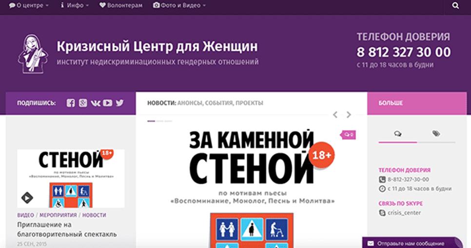 ИНГО – кризисный центр для женщин в Санкт-Петербурге