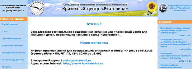 Региональная организация «Екатерина» в Свердловске