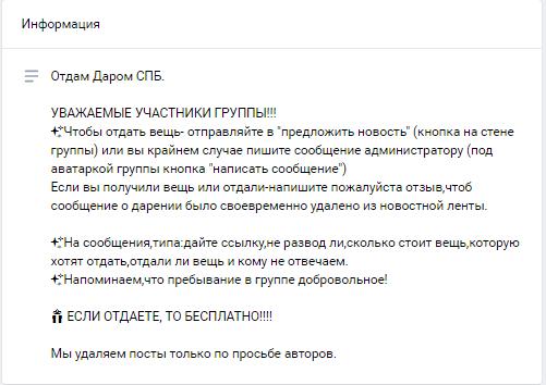 Группа помощи вещами во вконтакте
