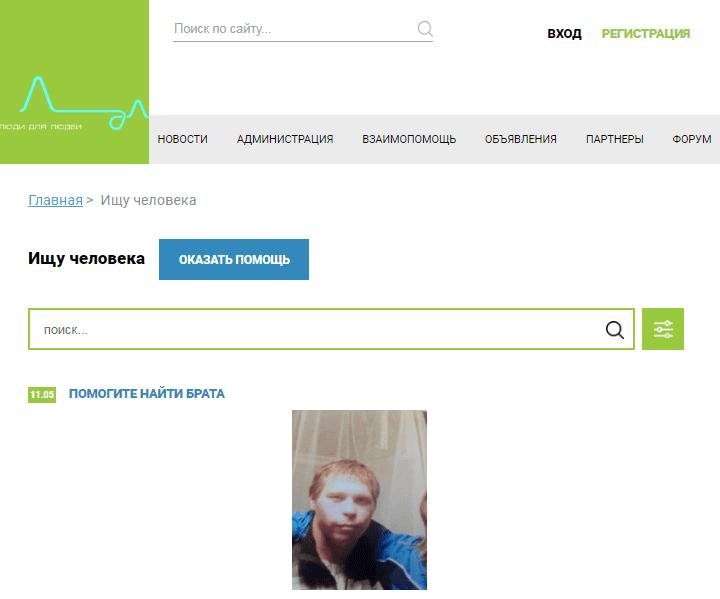 Ищу человека на сайте myldl.ru