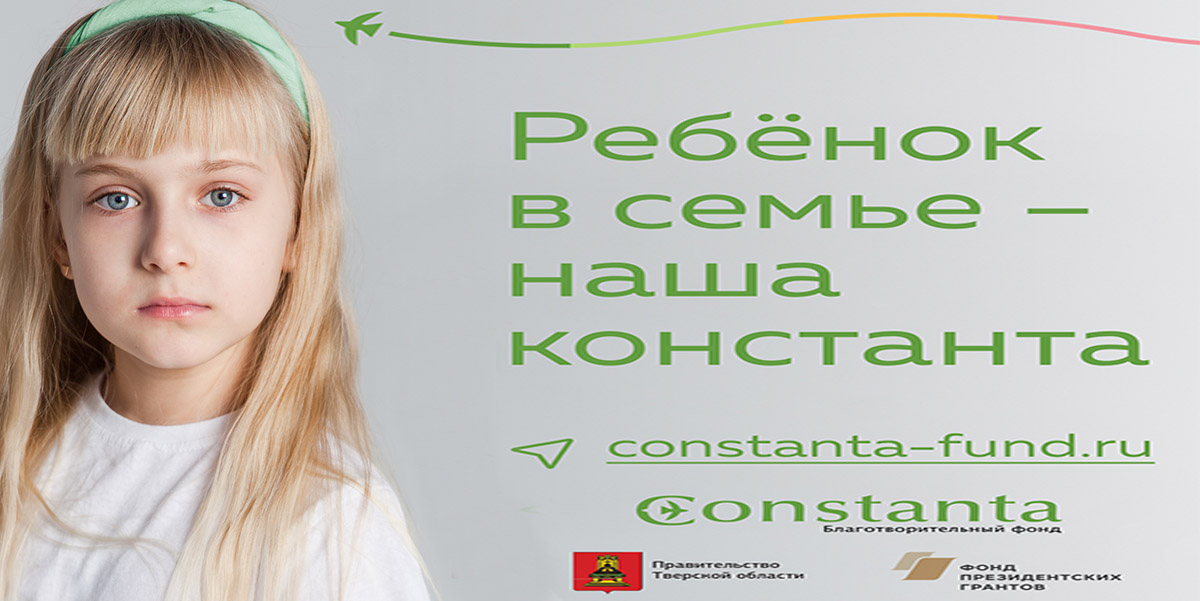 Константа